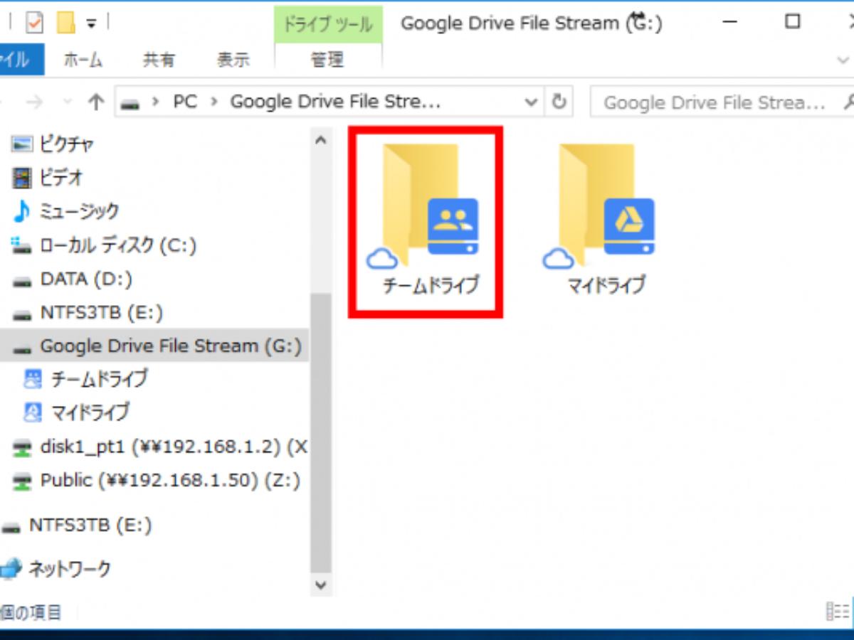 グーグル ドライブ ファイル ストリーム