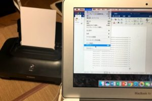 Mac、MS Wordで書類を作成しプリンターで印刷する