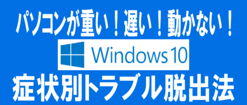 Pc 重い 解消