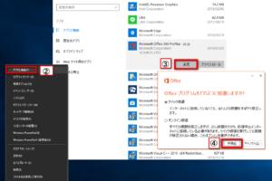 「エラー状態 0xc000012f」、Windows Updateが重要ファイルを壊してしまうことによるトラブルの解消
