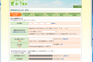 自力でe-Taxソフトを使って電子申告をするための下準備。法人代表者のマイナンバーカードでも電子申告可能。