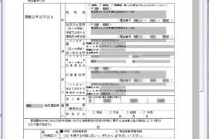 e-Taxソフトから申告・納税開始を申請。同時に「電子証明書登録」申請を行い「控え」を保存
