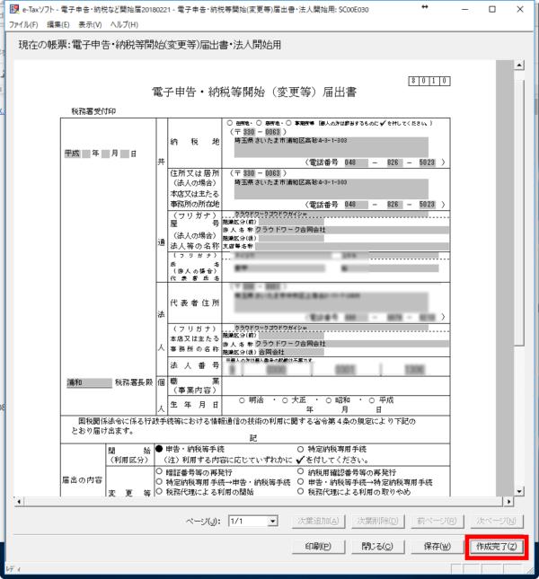 申告 確定 e tax