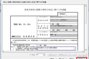 e-Taxソフトから「源泉所得税」に関する届け出を、所轄の税務署にインターネット経由で送信