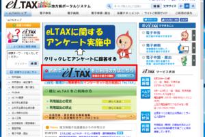 地方税に関する申請、届出、申告、納税が窓口に行かなくてもPCから行える「eLTAX」