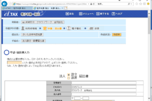 「eLTAX」で、「法人設立・設置届書」を都道府県税事務所、市町村役所に電子申請する