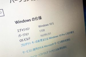 Window 10 Sの起動は速いのか? 動作は軽快なのか? 仕事に使えるのか? 実際に試してみました。