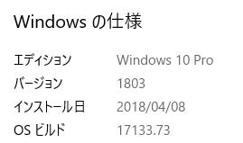 「Windows 10 Spring Creators Update」=バージョン1803。そのショボい内容。Windows 10の今後を憂慮。