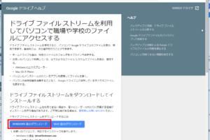 Google「ドライブ ファイル ストリーム」の利用準備手順