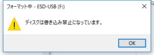 "USBメモリーが知らぬ間に""書き込み禁止""となり、フォーマットできない時の対処"