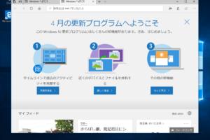 Windows 10 1803に勝手にアップデートされてしまう前に、手動で確実にアップデートする。