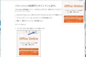 他人のPCを借りる時、代替機を使用する時に、MS Officeを使う必要がある場合には「Office Online」