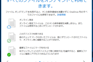 OneDrive「ファイル オンデマンド」:ファイルはクラウド上に保管しておいて、必要な時だけダウンロード。