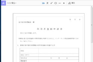 申請書の作成は手書きはイヤなのでAcrobat Reader(無償)で入力、作成