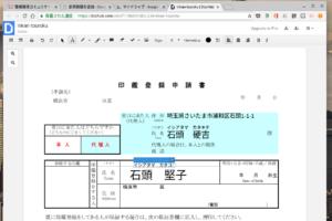ChromebookでもPDF形式の書類に文字入力できる「DocHub」