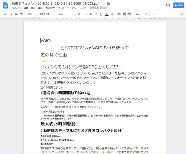 スマホ スキャン pdf 文字認識