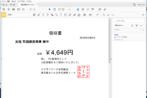 PDFファイルに電子印鑑を捺印する