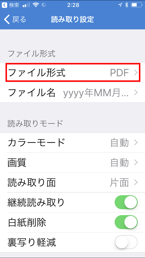 pdf aで保存 文字認識