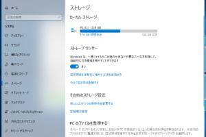 【動画】Windows 10の動作が突然重くなった時、取り急ぎ試してみたい対処法