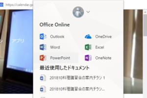 Chromebook, Chromium OSで、MS Officeファイルを参照/編集
