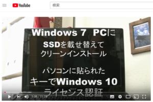 Windows 7のプロダクトキーでWindows 10をクリーンインストール