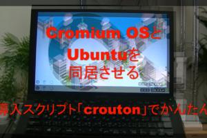 Chromium OSとUbuntuを1台のPCに同居させる