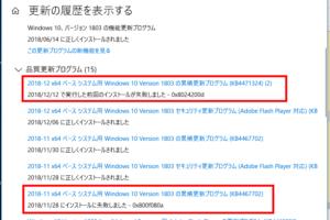 毎月第二水曜日のWindows Updateの配信で不具合が生じたときの対応法