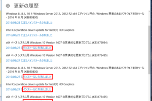Windows10 PCの動作が重くて遅くてしょうがない、それはWindows Updateの失敗が原因かも知れません。