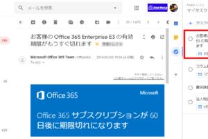 「Google ToDo」とGmail / Googleカレンダーとの連携で仕事もプライベートもしっかり管理