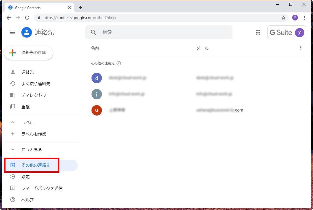 帳 google 連絡 仕事がはかどるGmailテクニック(38) Google連絡先の重複の統合排除と誤削除時の復元法、バックアップ