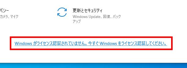 ください 行っ 認証 て ライセンス windows の を